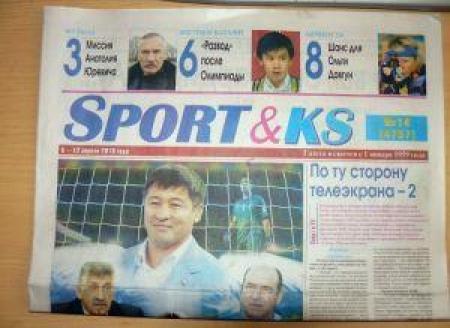 Английская спортивная газета про футбол