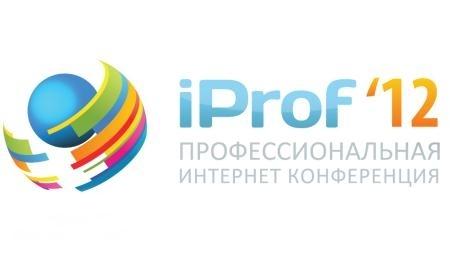 II Профессиональная интернет конференция iProf 2012
