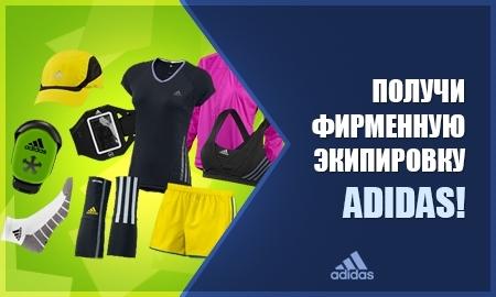 Получи фирменную экипировку Adidas!