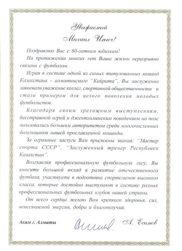 Сыну президента присвоено звание «