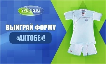 Выиграй форму ФК «Актобе»!