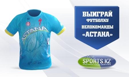 Выиграй футболку велокоманды «Астана»!