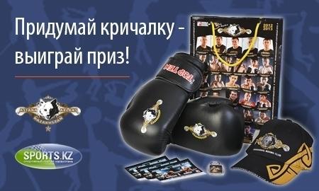 <strong>Выбери лучшую кричалку для «Astana Arlans»!</strong>
