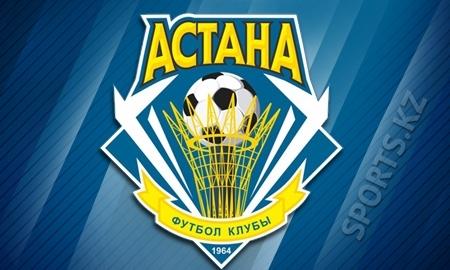 <strong>«Астана-1964» прекратила существование</strong>
