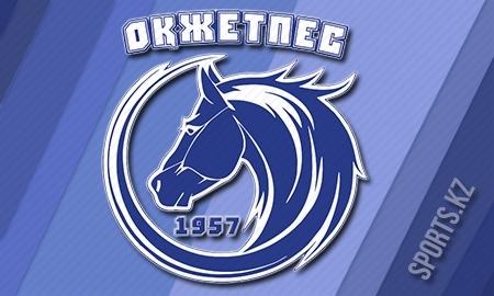 <strong>Заявка «Окжетпеса» на сезон 2015 года</strong>