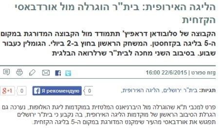 «Теперь перелет в это мусульманское государство — дело далеко не самое неприятное». Обзор израильской прессы по поводу противостояния «Бейтар» — «Ордабасы»