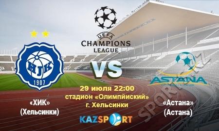 ХИК – Астана прямая видео трансляция онлайн ХИК – Астана смотреть онлайн 29.07.15
