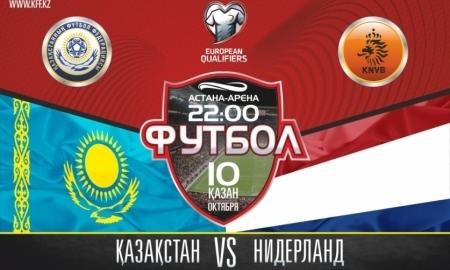 Казахстан – Нидерланды смотреть онлайн 10.10.15