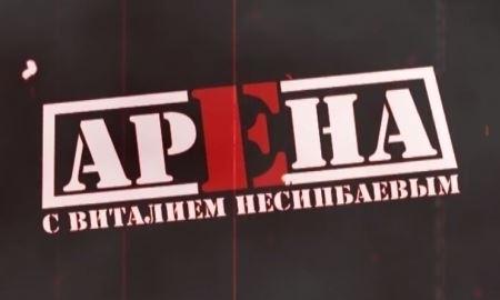 24-й выпуск программы «Арена»