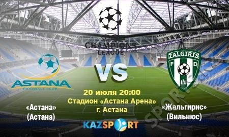 «Астана» — «Жальгирис». смотреть онлайн 20.07.16
