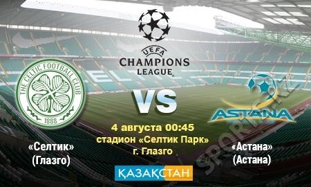 «Селтик» — «Астана». смотреть онлайн 03.08.2016