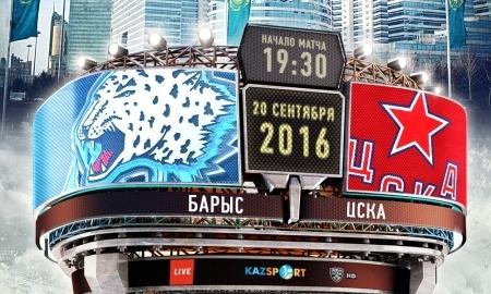 КХЛ «Барыс» — ЦСКА 20.09.16