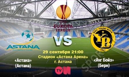 «Астана» — «Янг Бойз» 29.09.16 смотреть онлайн бесплатно в хорошем качестве