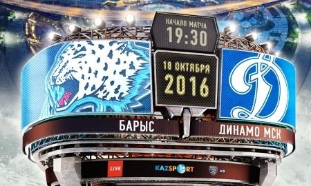 Анонс матча КХЛ «Барыс» — «Динамо» Москва