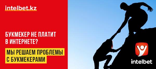 По ставкам сайты казахстан спорт