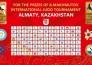 В Алматы пройдет международный турнир по дзюдо