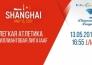 «Kazsport» покажет в прямом эфире «Бриллиантовую Лигу» в Шанхае