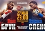Казахстанцы увидят прямую трансляцию боя Брук — Спенс