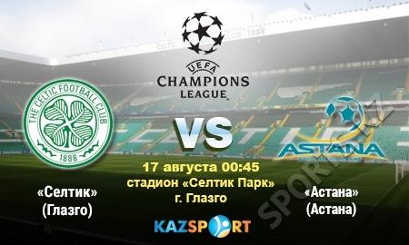«Селтик» — «Астана». Новое прочтение кельтских мифов