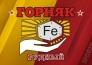 «Горняк» проиграл «Челмету» на Кубке «Уралвагонзавода»