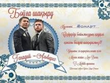 Перед боем Головкин — Альварес фанаты в нетерпении публикуют мемы с GGG