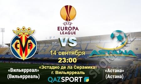 Гол Черышева помог «Вильярреалу» обыграть «Астану» вматче Лиги Европы пофутболу