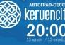 Исламхан и Хайруллин проведут автограф-сессию перед финалом Кубка Казахстана