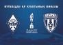 Трансляции предматчевых пресс-конференций финала Кубка Казахстан-2017