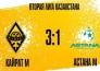 Отчет о матче Второй лиги «Кайрат М» — «Астана М» 3:1