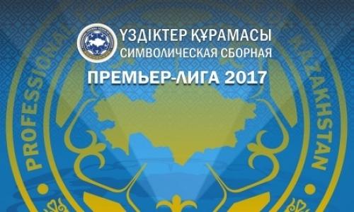 ПФЛК представила символическую сборную Премьер-Лиги-2017