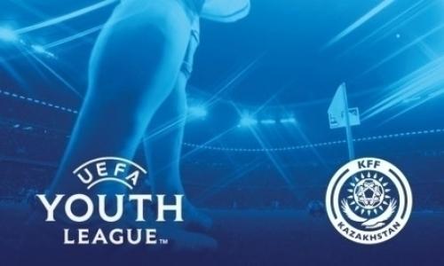 «Кайрат» занял третье место в борьбе за путевку в Юношескую лигу УЕФА