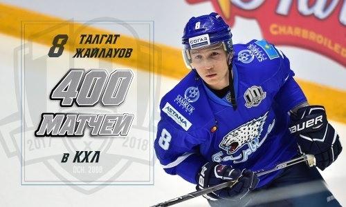 Жайлауов сыграл 400 матчей вКХЛ