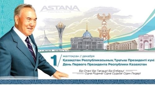 Казахстан празднует День Первого Президента&nbsp
