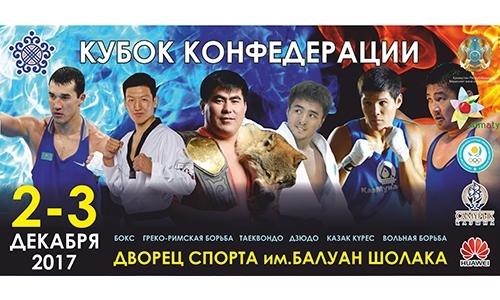 «Қазақ күресі» включён в программу Кубка Конфедерации!
