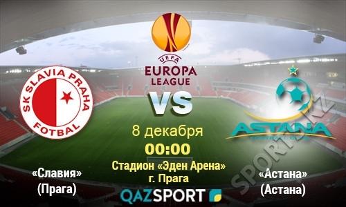 «Славия» — «Астана». Не для денег — ради славы