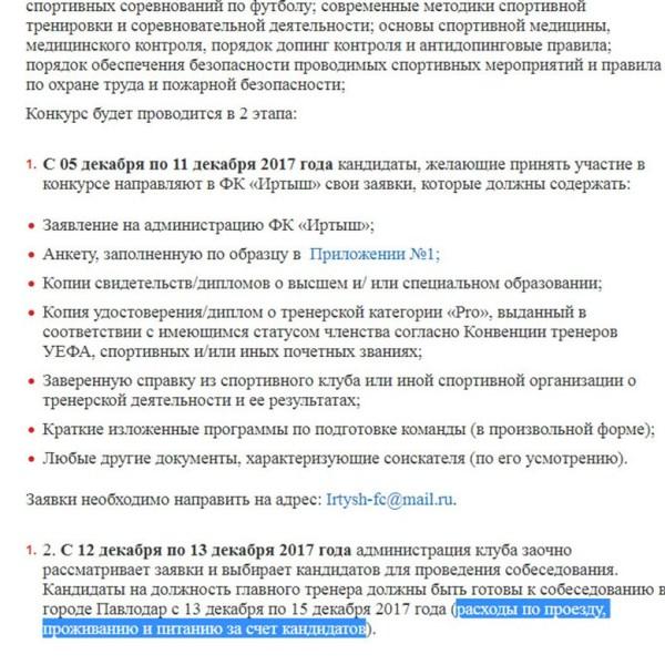Деньги в долг в Павлодаре