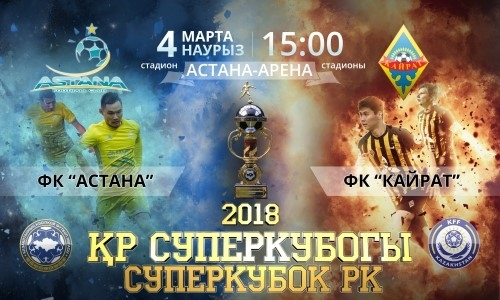 Стартовала продажа билетов на Суперкубок Казахстана-2018