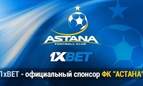 1xBet — новый официальный спонсор ФК «Астана»