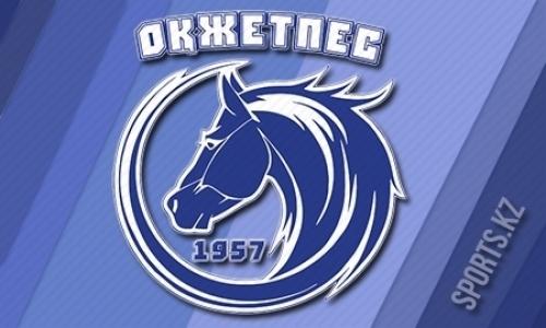 «Окжетпес» одержал вторую победу и возглавил Первую лигу