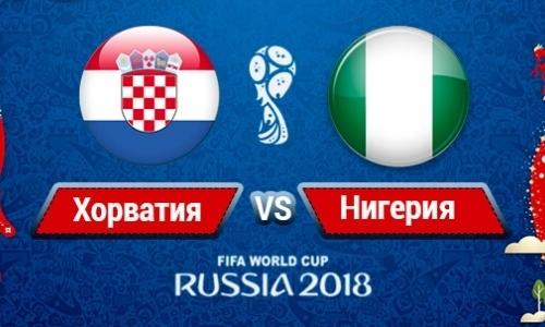 Хорватия обыграла Нигерию срезультатом 2:0