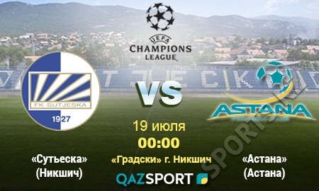 «Сутьеска» — «Астана». В ту же реку