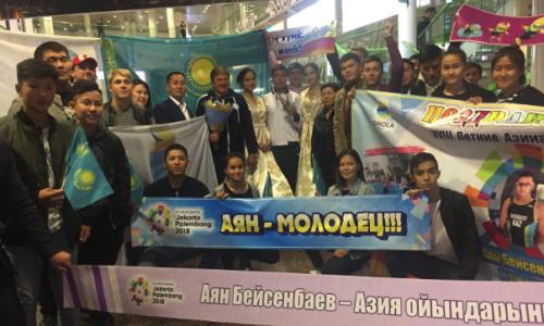 Акмолинцы встретили серебряного призера Азиады-2018