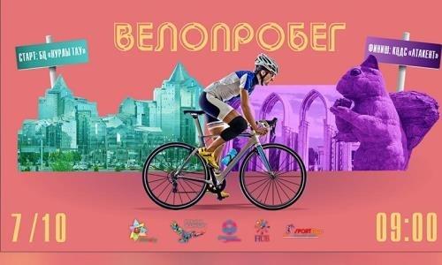 Осенний массовый велопробег состоится в Алматы