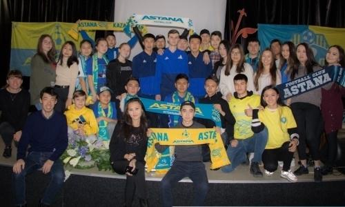 Футболисты «Астаны» встретились с фан-клубом
