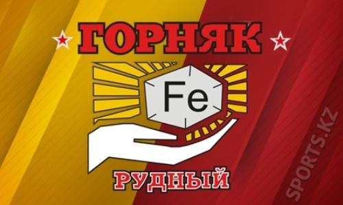 «Номад» проиграл «Горняку» в матче чемпионата РК