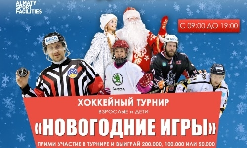 В Алматы в преддверии 2019 года пройдут «Новогодние Игры»