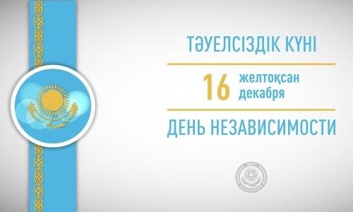 КФФ поздравила соотечественников с Днем независимости