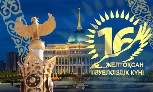 «Атырау» поздравил казахстанцев с Днем независимости