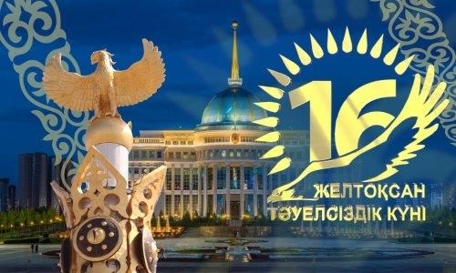«Астана» адресовала казахстанцам поздравления с Днем независимости