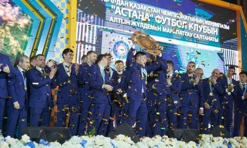 «Астана». Продолжение истории